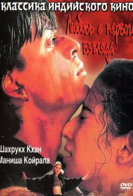 Постер фильма Любовь с первого взгляда (1998)