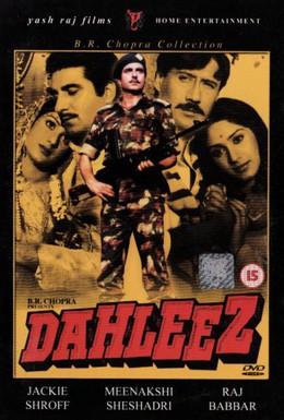 Постер фильма Долг (1986)