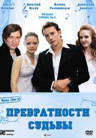 Превратности судьбы (2008)