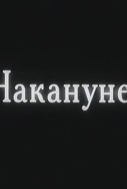 Постер фильма Накануне (2002)