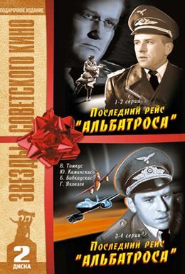 Постер фильма Последний рейс Альбатроса (1971)