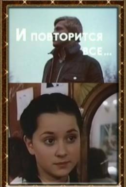 Постер фильма И повторится всё (1984)