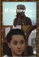 И повторится всё (1984)