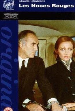 Постер фильма Кровавое распутство (1973)