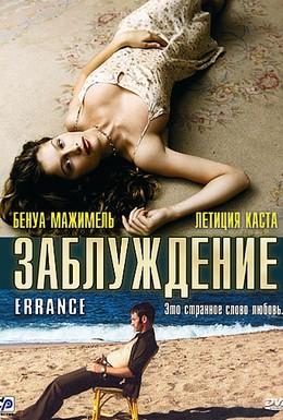 Постер фильма Заблуждение (2003)