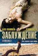 Заблуждение (2003)