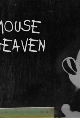 Постер фильма Мышиный рай (2004)