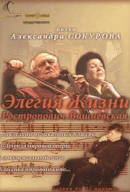 Постер фильма Элегия жизни: Ростропович, Вишневская (2006)