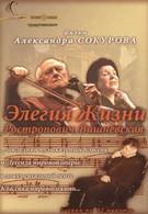 Элегия жизни: Ростропович, Вишневская (2006)