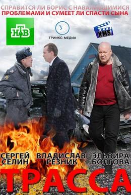 Постер фильма Трасса (2012)
