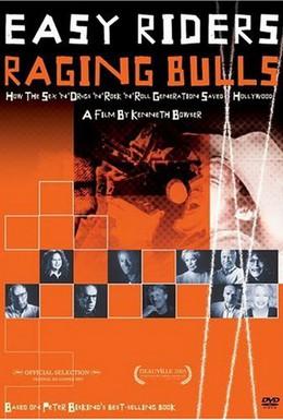 Постер фильма Беспечный ездок и бешеный бык, или Как поколение секса, наркотиков и рок-н-ролла спасло Голливуд (2003)