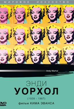Постер фильма Энди Уорхол (1987)