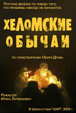 Постер фильма Хеломские обычаи (2005)