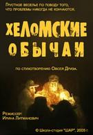 Хеломские обычаи (2005)