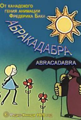 Постер фильма Абракадабра (1970)