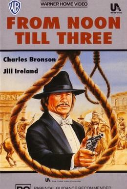 Постер фильма С полудня до трех (1976)