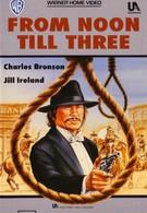 С полудня до трех (1976)