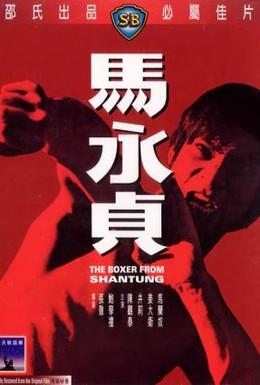 Постер фильма Боксер из Шантунга (1972)