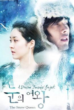 Постер фильма Снежная королева (2006)