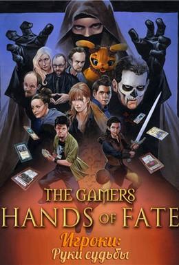 Постер фильма Игроки: Руки судьбы (2013)