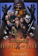Игроки: Руки судьбы (2013)