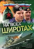 На всех широтах (2009)