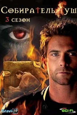 Постер фильма Коллекционер человеческих душ (2004)
