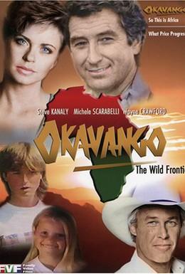Постер фильма Окаванго (1993)