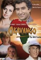 Окаванго (1993)