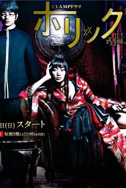 Постер фильма Триплексоголик (2013)