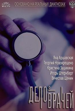 Постер фильма Дело врачей (2013)