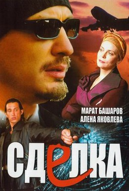 Постер фильма Сделка (2006)