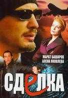 Сделка (2006)
