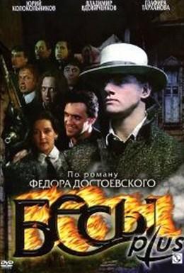 Постер фильма Бесы (2007)