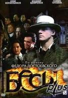Бесы (2007)