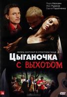 Цыганочка с выходом (2008)