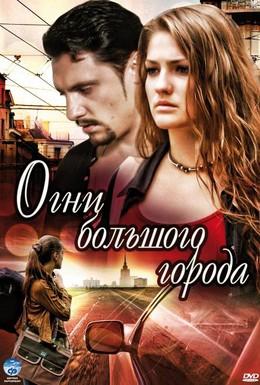 Постер фильма Огни большого города (2009)