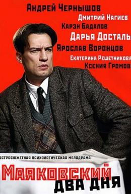 Постер фильма Маяковский. Два дня (2013)