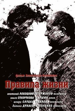Постер фильма Правила жизни (2012)