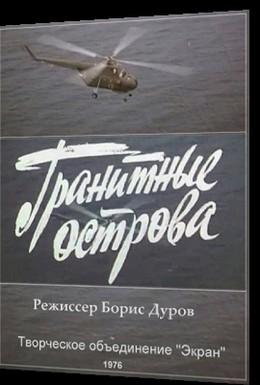 Постер фильма Гранитные острова (1976)