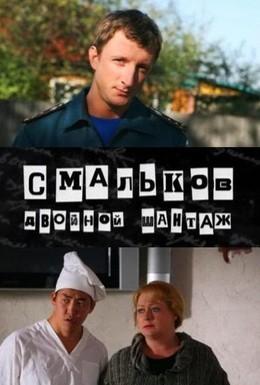 Постер фильма Смальков. Двойной шантаж (2008)