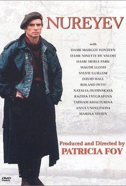 Постер фильма Рудольф Нуреев (1991)