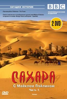 Постер фильма BBC: Сахара с Майклом Пэйлином (2002)