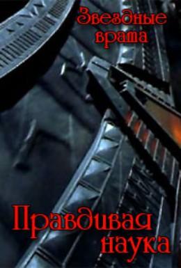 Постер фильма Звёздные врата. Правдивая наука (2006)