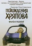 Похождения Хряпова (1982)