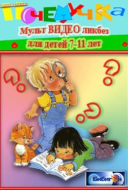 Постер фильма Почемучка (2009)