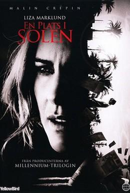 Постер фильма Место под солнцем (2012)