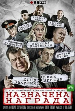 Постер фильма Назначена награда (2013)