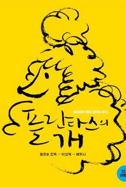 Постер фильма Лающие собаки никогда не кусают (2000)