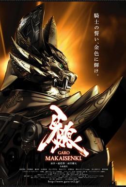 Постер фильма Гаро: Хроники войны рыцарей (2011)